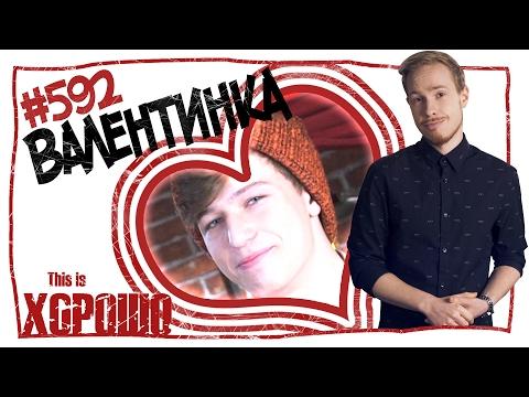 Валентинка. #592 - Cмотреть видео онлайн с youtube, скачать бесплатно с ютуба