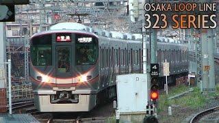 jr大阪環状線 323系 天王寺から弁天町まで 2017年5月 323 series train of jr osaka loop line
