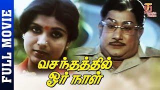 Vasanthathil Oru Naal Tamil Full Movie HD | Sivaji Ganesan | Sripriya | Manorama | Thamizh Padam