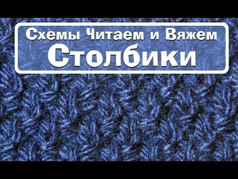 Knitting Patterns Modern узор двойной жемчужный спицами двойной рис