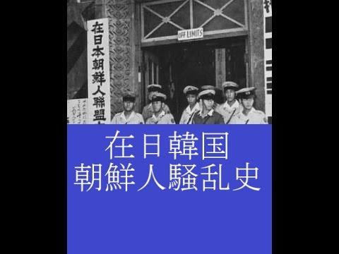 在日韓国・朝鮮人騒乱史/何故「...