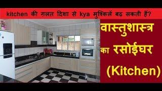 वास्तु शास्त्र में kitchen कहां हो? Vaastu Shastra me kitchen se vastu shastra tips