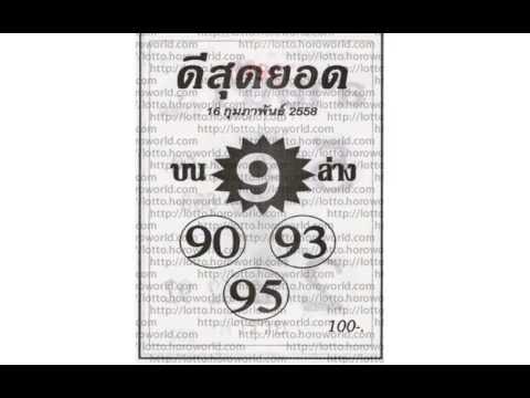 หวยเด็ดงวดนี้ ดีสุดยอด 16/02/58