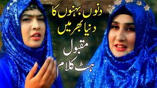 World,s  Best Naat Sharif || Shumaila Kosar || Hasbi Rubi Jallah English & Urdu Sub Tital