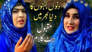 World's Best Naat Sharif || Hasbi Rabbi Jallallah || Shumaila Kosar || English & Urdu Subtitles