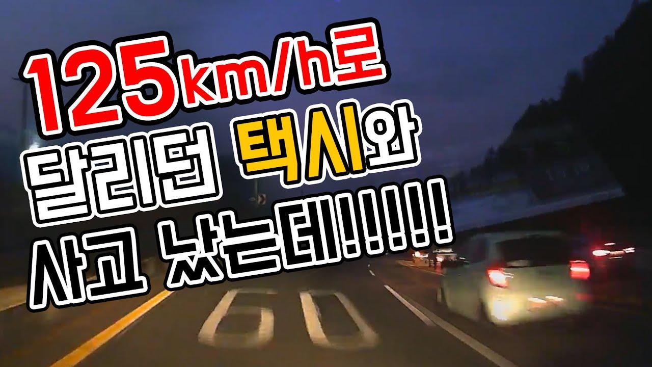 [과실비율 몇대몇] 125km/h로 달리는 총알택시(?)