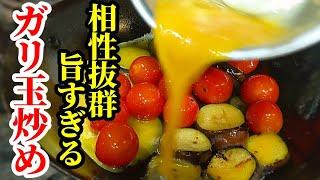 茄子とミニトマト!相性抜群で旨すぎる☆ふわとろのガーリック卵炒め 作り方