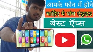 Best five android apps    apke mobile phone me hone chahiye
