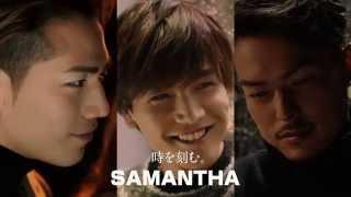 NEW CM「時を刻む。SAMANTHA」編 公開!! 三代目 J Soul Brothers from...