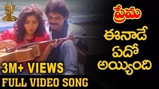 Eenade Edho Ayyindi Video Song | Prema Telugu Movie Songs | Venkatesh | Revathi | Suresh productions