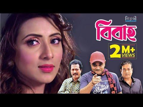 Bibaho (বিবাহ)   Bangla Comedy Natok   Bidda Sinha Mim   Faruk Ahmed   Dr. Ezaz   Shadhin Khasru  