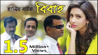 Bibaho (বিবাহ) | Bangla Comedy Natok | Bidda Sinha Mim | Faruk Ahmed | Dr. Ezaz | Shadhin Khasru |
