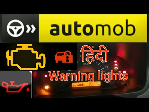 हिंदी में Dashboard warning lights explained | Which light indicate which  warning,