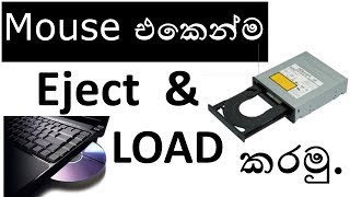 Video Eject & Load CD/DVD Drive with a Single click! (Sinhala Guide). download MP3, 3GP, MP4, WEBM, AVI, FLV Juli 2018