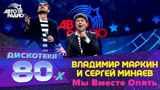 Владимир Маркин и Сергей Минаев Мы Вместе опять 2015