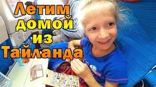 УЛЕТАЕМ ДОМОЙ! Последний день в Тайланде Летим на Самолете домой в Россию Видео ВЛОГ Family Box