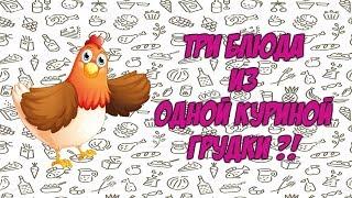 Бюджетное меню/Три блюда из одной куриной грудки