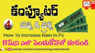 04 Computer Tips and  Tricks In Telugu - how to increase ram in pc using pendrive