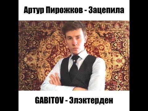 Артур Пирожков - Зацепила | Cover GABITOV на татарском
