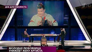 """В программе """"На самом деле"""" будут разбираться в хитросплетениях в семье юмориста Николая Бандурина."""