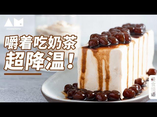 乌龙茶味的冰激凌,用勺挖着吃超过瘾semifreddo、Oolong、bubble tea、ice cream
