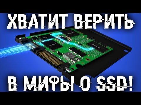 Хватит верить в этот БРЕД! ТОП 15 мифов о SSD!