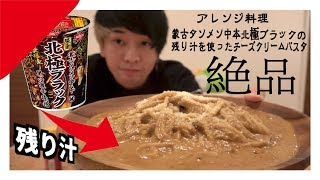 蒙古タンメン中本北極ブラックの残り汁で簡単アレンジ料理!!!!