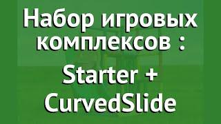 Набор игровых комплексов Quadro: Starter + CurvedSlide обзор 12840_10020