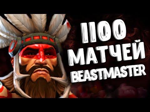 1100 МАТЧЕЙ НА BEASTMASTER В DOTA 2
