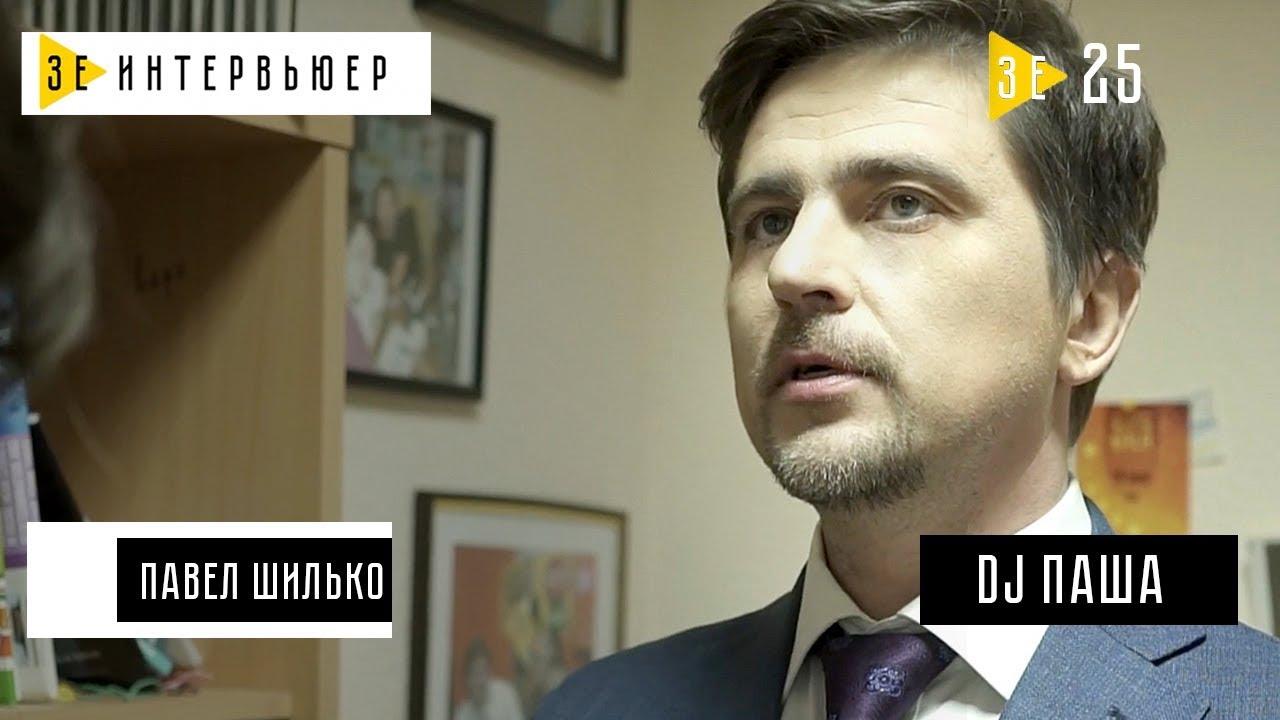 Павел Шилько (DJ Паша). Зе Интервьюер. 26.02.2018
