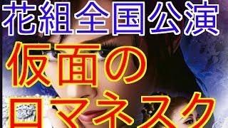 花組、明日海りおさんと花組トップ娘役の、花乃まりあさんが抜擢されて...