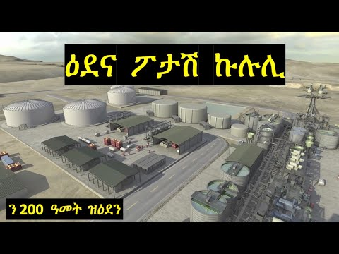ፕሮጀክት ዕደና ፖታሽ ኤርትራ/ Colluli Potash Mining Project Eritrea