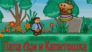 Мультик игра для детей Папа Луи 2: Атака Гамбургеров