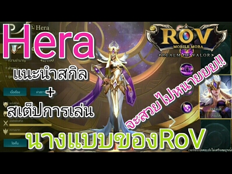 Garena RoV Thailand-รีวิวHera(ลูเมีย)ฮีโร่สาวสุดสวยแห่งเกมส์rov