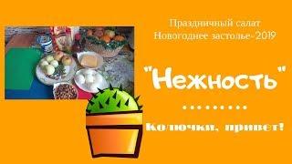 """видео: Готовлю салат """"Нежность"""""""