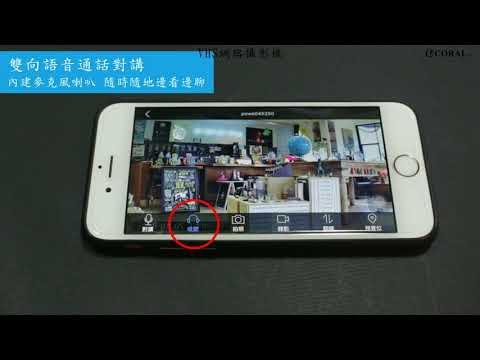 【免運+附16G卡】CORAL ip cam 網路攝影機 WIFI 雙向對話 監視器 遠端遙控 夜間紅外線HD清晰