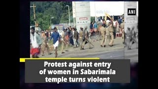 Protest against entry of women in Sabarimala temple turns violent - #ANI News
