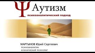 АУТИЗМ. ПСИХОАНАЛИТИЧЕСКИЙ ПОДХОД
