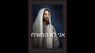 La Fe de Jesus...Judaismo. Si Jesus no fue Cristo quien fue?
