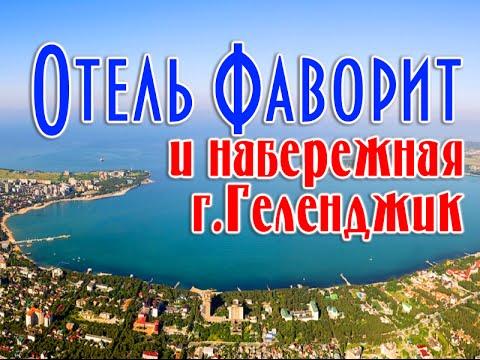 Фаворит (отели геленджика) отзыв и прогулка по набережной| Gelendzhik Review Favorit Hotel