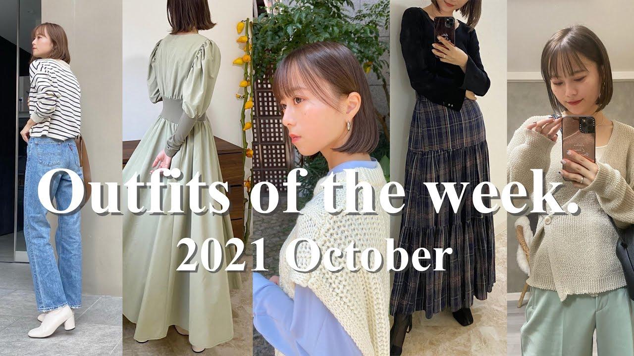 【1週間コーデ】10月のリアルコーデ!秋服と最近買ったもの...