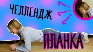 ПЛАНКА ЧЕЛЛЕНДЖ
