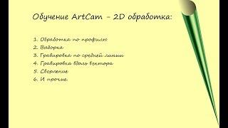 Курс для ЧПУ с проверкой Д/З| Обучение Artcam | 2D обработка