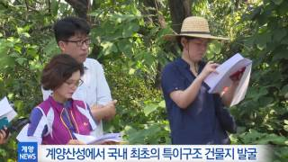 9월 2주_계양산성 국내 최초의 특이구조 건물지 발굴 영상 썸네일