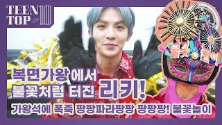 TEEN TOP ON AIR - 복면가왕에서 불꽃처럼 터진 리키!(feat.가왕석에 폭죽 팡팡파라팡팡 팡팡팡! 불꽃놀이)