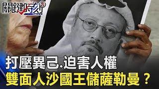 打壓異己、迫害人權、殺殺殺 「雙面人」沙國王儲薩勒曼!? 關鍵時刻 20181019-6   馬西屏
