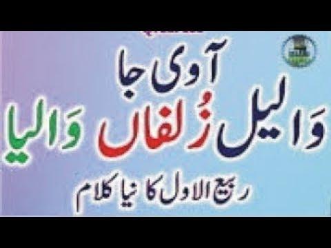 Aa Vi Ja Wallail Zulfan Waleya [Complete Qawali]