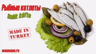 Рыбные котлеты турецкая кухня
