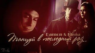 Танцуй в последний раз | Damon & Elena [4x04]