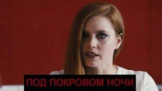 Под Покровом Ночи [2016] Русский Трейлер